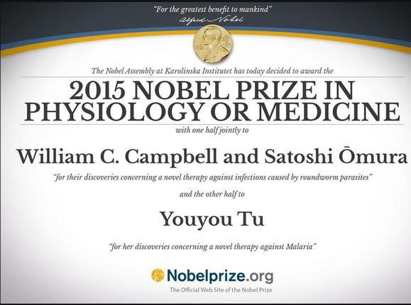 دیپلم افتخار جایزه نوبل پزشکی ۲۰۱۵